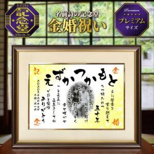 golden-wedding-003