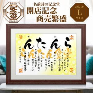 opening-memorial-002