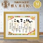 miyabi_a-001