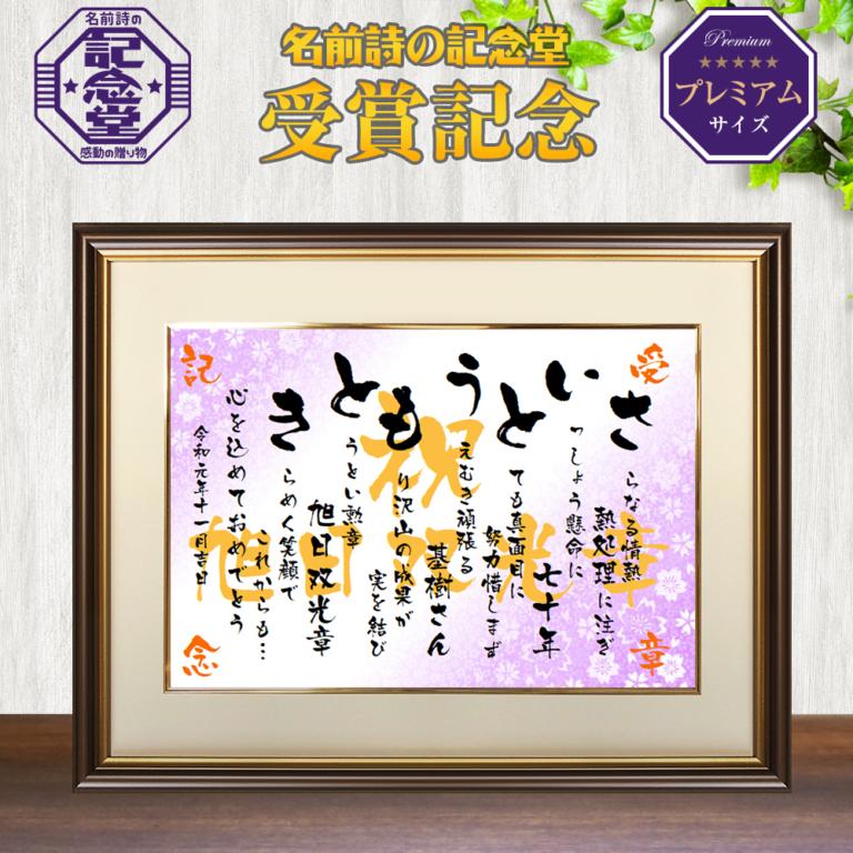 award-003