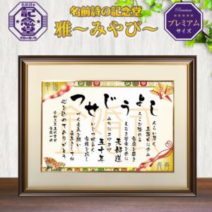 miyabi_a-003