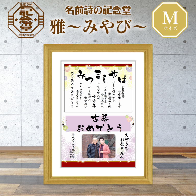 miyabi_b-001