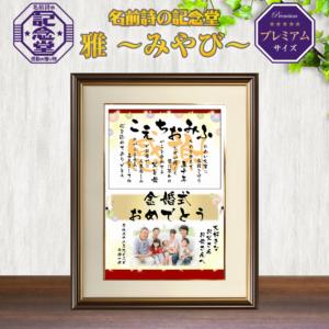 miyabi_b-003