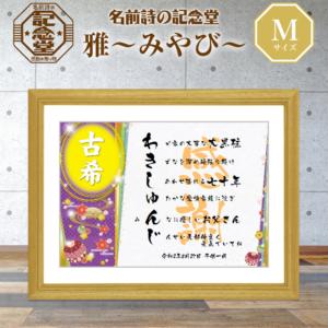 miyabi_c-001