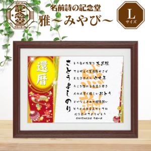 miyabi_c-002