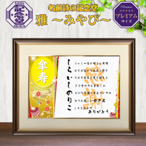 miyabi_c-003